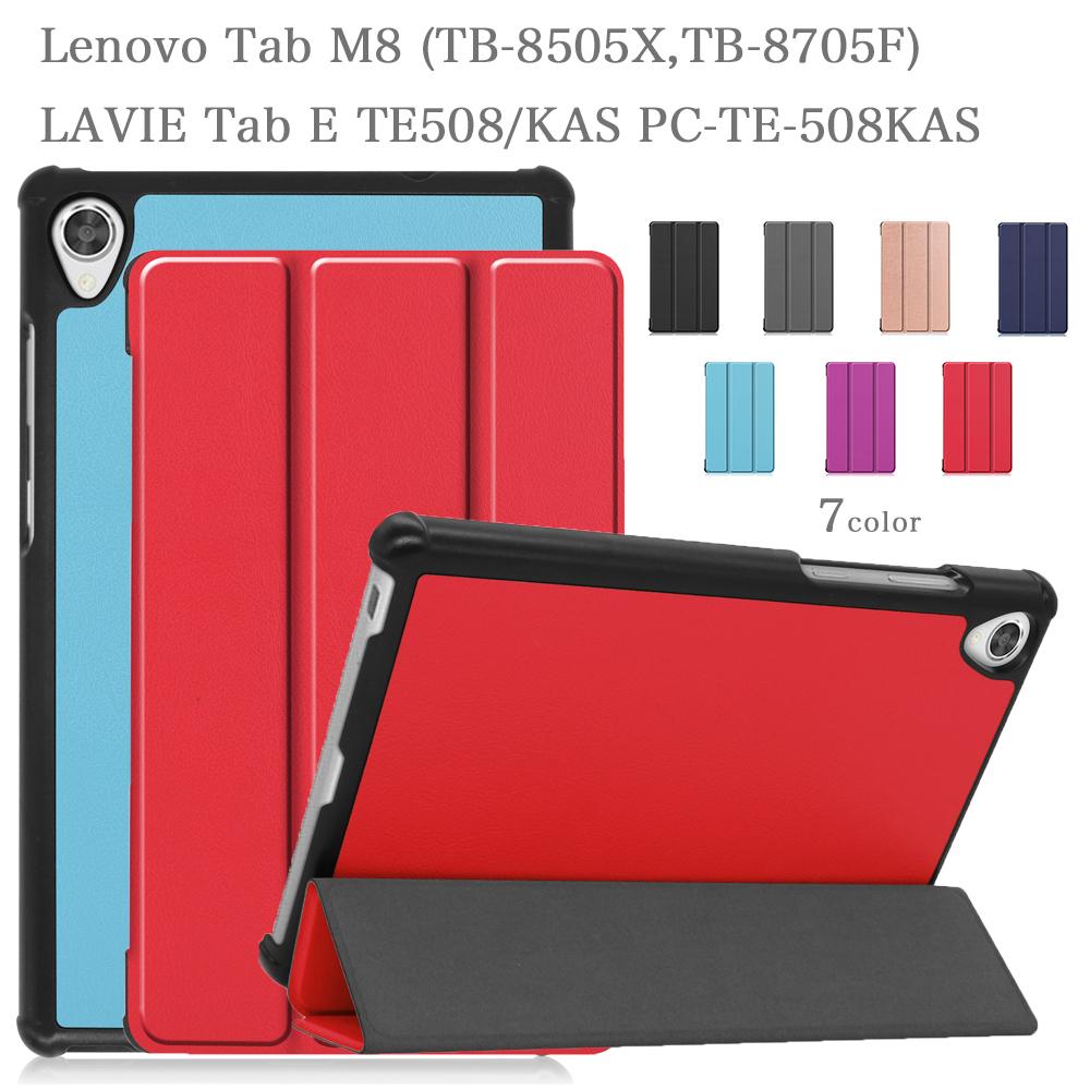 3点セット 軽量 受賞店 薄型 耐衝撃性 シンプル おしゃれ かわいい ビジネスに良い PUレザー スタンド スマート 全7色 タッチペン 専用フィルム2枚付 Lenovo Tab M8 手帳型カバー E カバー タブレットPCケース KAS タブレット TE708KAS 衝撃吸収 贈答品 TB-8505F レノボ スマートタブ TB-8505X smart 蓋マグネット TB-8705F LAVIE TE508