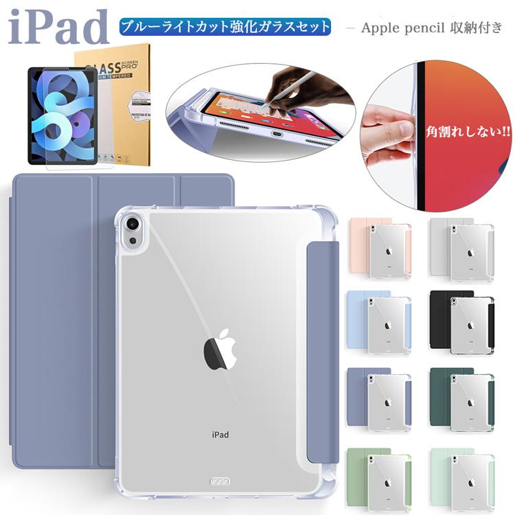 ブルーライトカットガラスフィルム付 超激安 淵はTPU加工で角割れしない ipadセットが楽な透明マットバックケース 指紋 アップルペン収納可 軽量 オートスリープ機能付 パステルカラー 全7色 ブルーライトカットガラスフィルムセット iPadケース アイパット透明カバー スーパーセール期間限定 タッチペン付 ApplePencil収納可 iPad 10.2 第8 第7世代 第2世代 5 pro11 第6 air3 mini 第4世代 5世代 pro スマートケース 2017 2018 air エアー air4 10.9 10.5