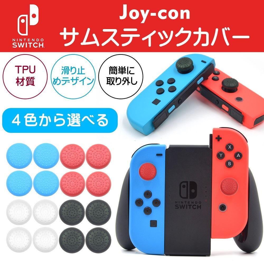 It is for the Sam stick exchange for the Nintendo Switch Joy-Con cover  switch controller cover Nintendo switch Joy-Con controller