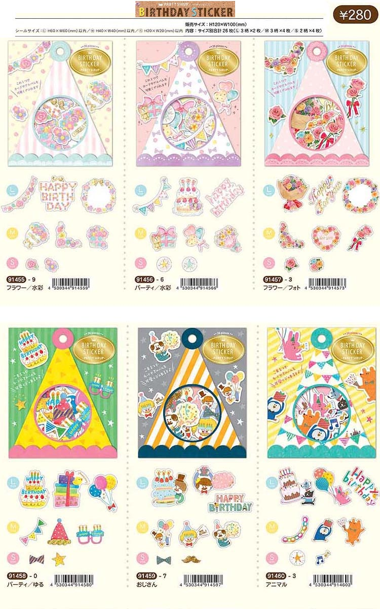 Party syrup Birthday sticker Flake stickers birthday stickers flake sticker