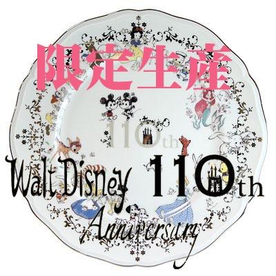 訳あり商品 外箱汚れあり シンジカトウデザイン ウォルト・ディズニー生誕110周年限定記念プレート シンジカトウ デザイン Shinzi Katoh Design Walt Disney 110th Anniversary Plate【RCP1209mara】