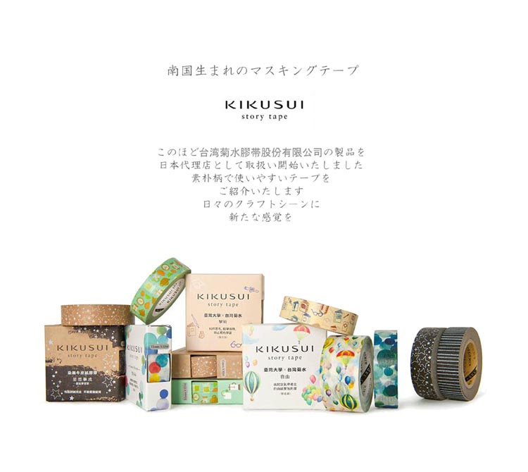 在菊水磁带日本纸磁带Taiwan Kikusui kawaii washi masking tape<预订给戴面罩台湾受理里>