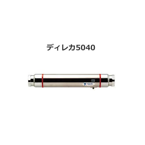 【代引き不可・送料無料】ディレカ60RS 旧:ディレカ5040 426mm×69mm