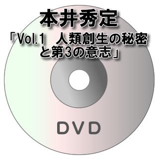 【DVD】JES代表 本井秀定希望の法則 第1回 人類創生の秘密と第3の意思