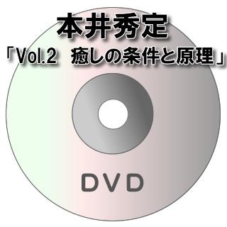 【DVD】JES代表 本井秀定 希望の法則 第2回 癒しの条件と原理