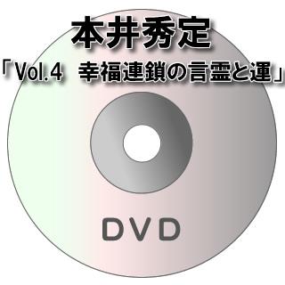 【DVD】JES代表 本井秀定希望の法則 第4回 幸福連鎖の言霊と運