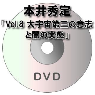 【DVD】JES代表 本井秀定 第2部 希望の法則 第8回 大宇宙第三の意志と闇の実態