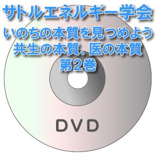 【DVD】いのちの本質を見つめよう~共生の本質、医の本質~第2巻(七田眞・平澤幸治)2007年3月25日 120分 DVD