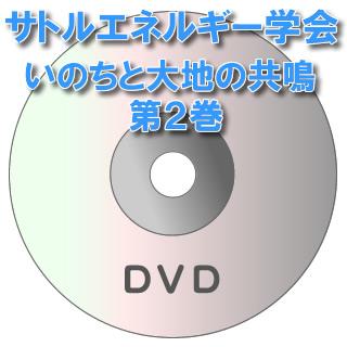 【DVD】いのちと大地の共鳴第2巻(岡田多母・藤谷康充)サトルエネルギー学会 2006/3/18 DVD120分