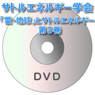 【DVD】「愛・地球」とサトルエネルギー 第3巻(北野初恵・神尾学・中西俊幸)2005年3月26・27日 120分DVD