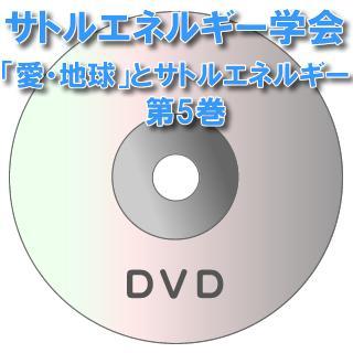 【DVD】「愛・地球」とサトルエネルギー 第5巻(志村則夫・山野井昇) 2005年3月26・27日 110分DVD