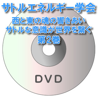 【DVD】西と東の魂の響きあい~サトルな意識が世界を繋ぐ~第2巻(宗像恒次・クリスティーン・ペイジ)2006年9月23日 150分DVD