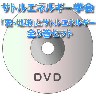 【DVD】「愛・地球」とサトルエネルギー 講演DVDセット全5巻 2005年3月26日~27日