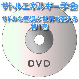 【DVD】サトルな意識が世界を変える 第1巻(帯津良一・中西研二)2005年9月23日 120分