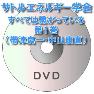 【DVD】すべては繋がっている第1巻(帯津良一・中山康直)2007年9月29日 120分