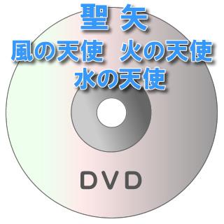 【DVD】聖矢 講演会風の天使 火の天使 水の天使