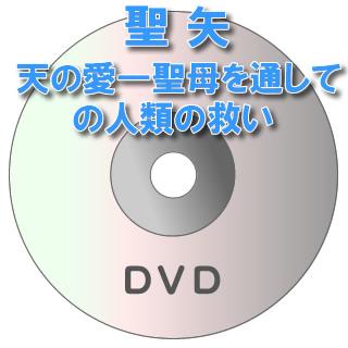 【DVD】聖矢 講演会天の愛――聖母を通しての人類の救い