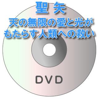 【DVD】聖矢 講演会天の無限の愛と光がもたらす人類への救い