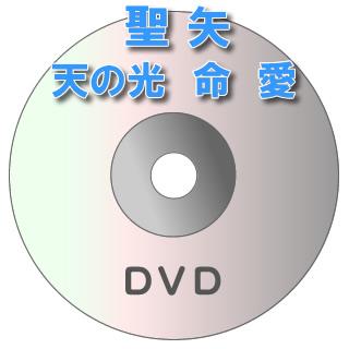 【DVD】聖矢 講演会天の光 命 愛