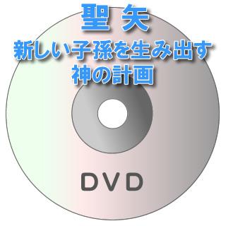 【DVD】聖矢 講演会新しい子孫を生み出す神の計画