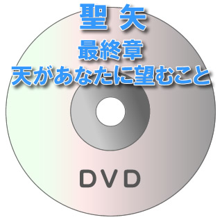 【DVD】聖矢 講演会最終章。天があなたに望むこと