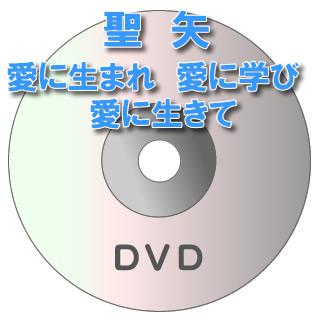 【DVD】聖矢 講演会愛に生まれ 愛に学び 愛に生きて