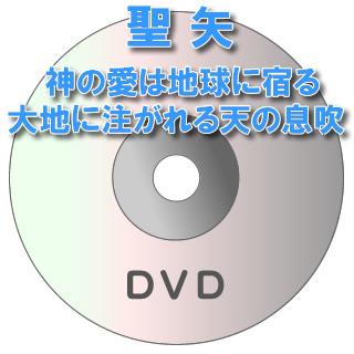 【DVD】聖矢 講演会神の愛は地球に宿る――大地に注がれる天の息吹