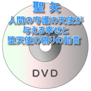 【DVD】聖矢 講演会人間の守護の天使が与える幸せと堕天使の偽りの助言