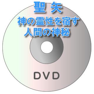 【DVD】聖矢 講演会神の霊性を宿す人間の神秘