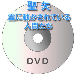 【DVD】聖矢 講演会霊に動かされている人間たち