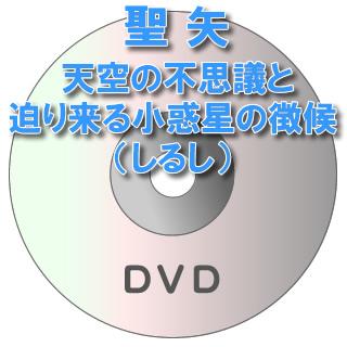 【DVD】聖矢 講演会天空の不思議と迫り来る小惑星の徴候(しるし)