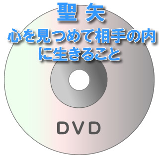 【DVD】聖矢 講演会心を見つめて相手の内に生きること
