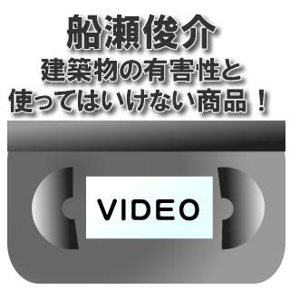 【VIDEO】船瀬俊介 講演会建築物の有害性と使ってはいけない商品!