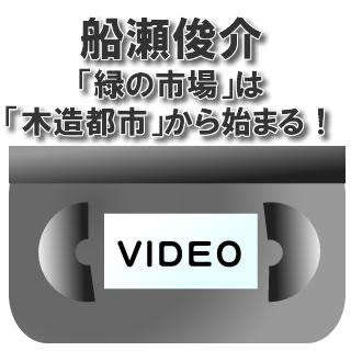【VIDEO】船瀬俊介 講演会「緑の市場」は「木造都市」から始まる!
