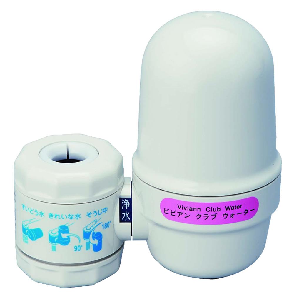 ビビアンクラブウォーター・完全逆流洗浄式浄水器(水道取付型)