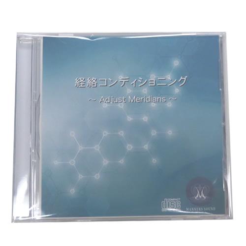 経絡コンディショニング~Adjust Meridians~マナーズサウンドCD