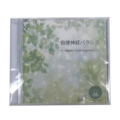 自律神経バランス~Health Improvement~マナーズサウンドCD