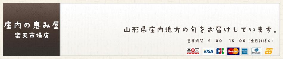 庄内の恵み屋 楽天市場店:山形県庄内の特産品(だだちゃ豆・庄内米・さくらんぼ等)を扱っています。