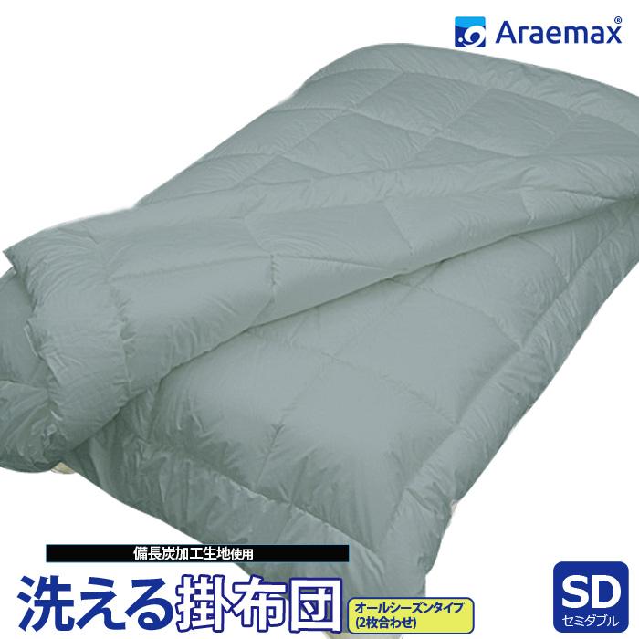 Araemax アラエマックス シルティナチャコール 備長炭生地 ウォシュロン中綿使用洗えるオールシーズン掛け布団 セミダブルサイズ(2枚合わせ)532P26Feb16