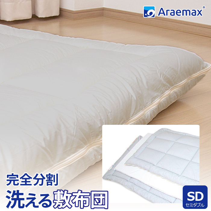 Araemax アラエマックス シルティナチャコール 備長炭生地 ウォシュロン中綿使用洗える着脱式敷布団 セミダブルサイズ532P26Feb16