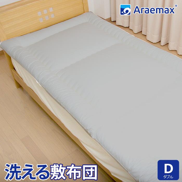 Araemax アラエマックス シルティナチャコール 備長炭生地 ウォシュロン 洗える 敷布団 ダブル(4つ折タイプ)532P26Feb16