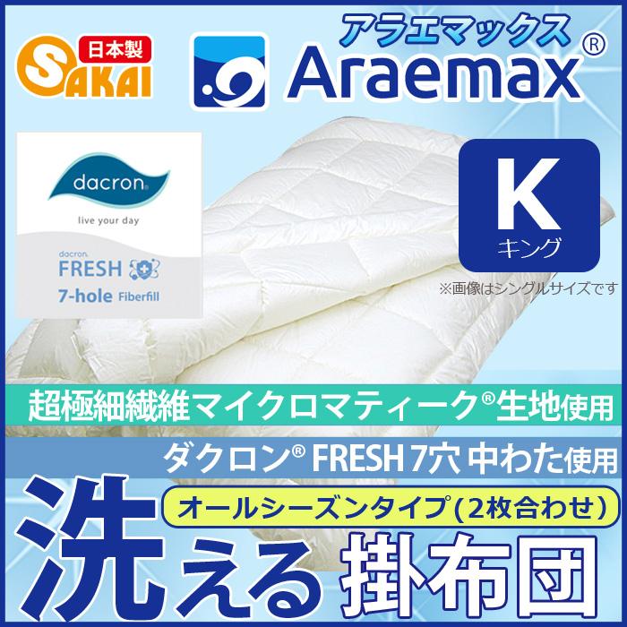 マイクロマティーク生地ダクロン(R) FRESH 7穴 中わた使用洗えるオールシーズン掛け布団 キングサイズ ダクロン(R) FRESH 7-hole fiberfill(ダクロン(R)クォロフィル(R)アクア中綿)532P26Feb16【日本製】