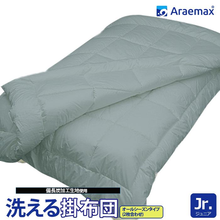 Araemax アラエマックス シルティナチャコール 備長炭生地 ウォシュロン中綿使用洗えるオールシーズン掛け布団 ジュニアサイズ(2枚合わせ)532P26Feb16
