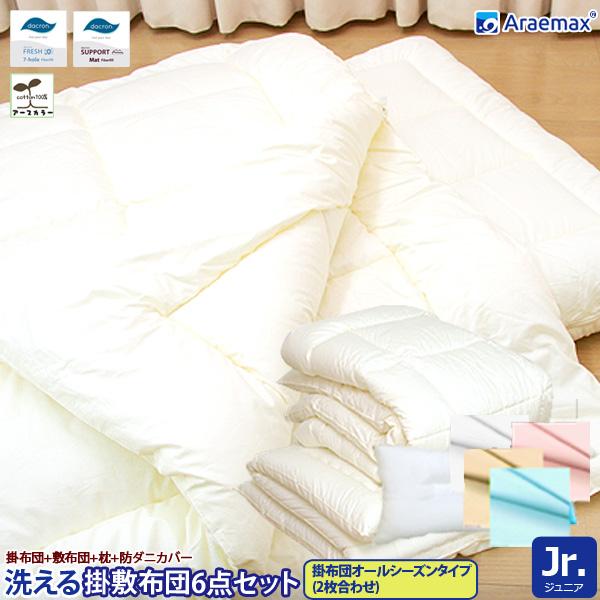 【日本製】 【送料無料】オールシーズン洗える布団6点 プレミアムセットアースカラー ジュニア532P26Feb16