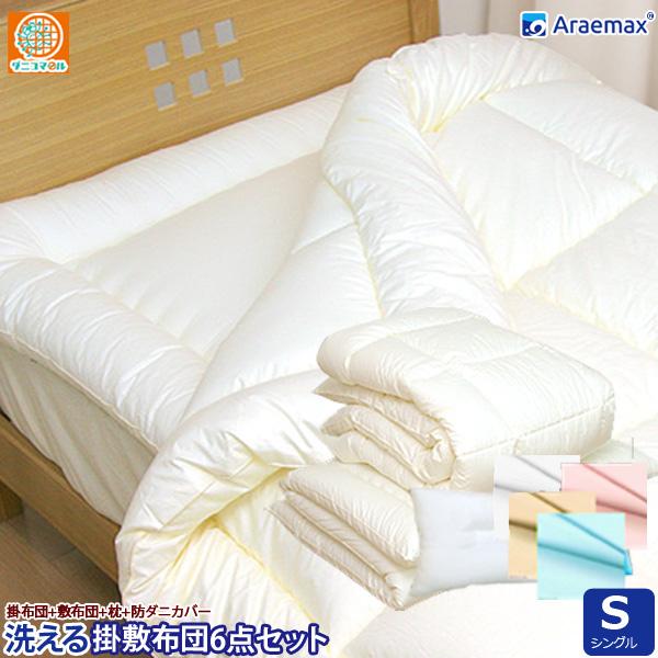 【日本製】スタンダード洗える布団6点 ウォシュロンセットダニコマール [シングル]532P26Feb16