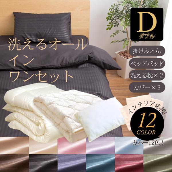 【送料無料】[マットレスベッド専用]洗えるオールインワンセット ダブル掛け布団 ベッドパッド 枕・布団カバー4点セット532P26Feb16【ベッドパッド 掛布団 枕 ダブル布団セット 】