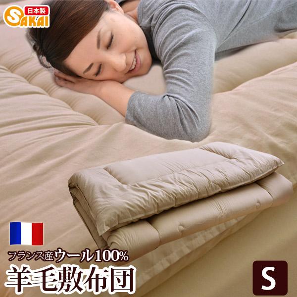 【日本製】フランス ウール100% 羊毛敷布団 シングルサイズ 532P26Feb16