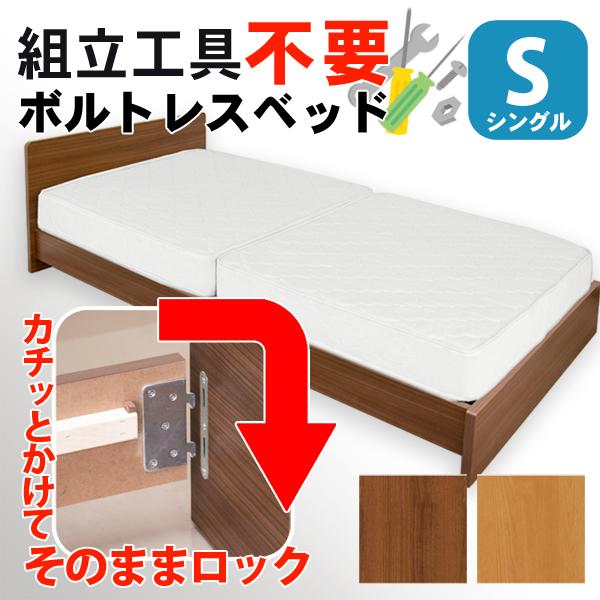 組立て工具不要 ボルトレスベッド レギュラーマット付 シングルサイズ【受注発注】