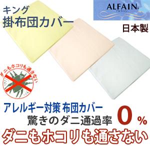 アルファイン(ALFAIN)カバーリング防ダニ 掛け布団カバーキングサイズ【受注発注】532P26Feb16 【OS】