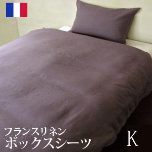 フランスリネン100% カバーリングベッド用ボックスシーツキングサイズ【受注発注】532P26Feb16【smtb-kd】 【OS】